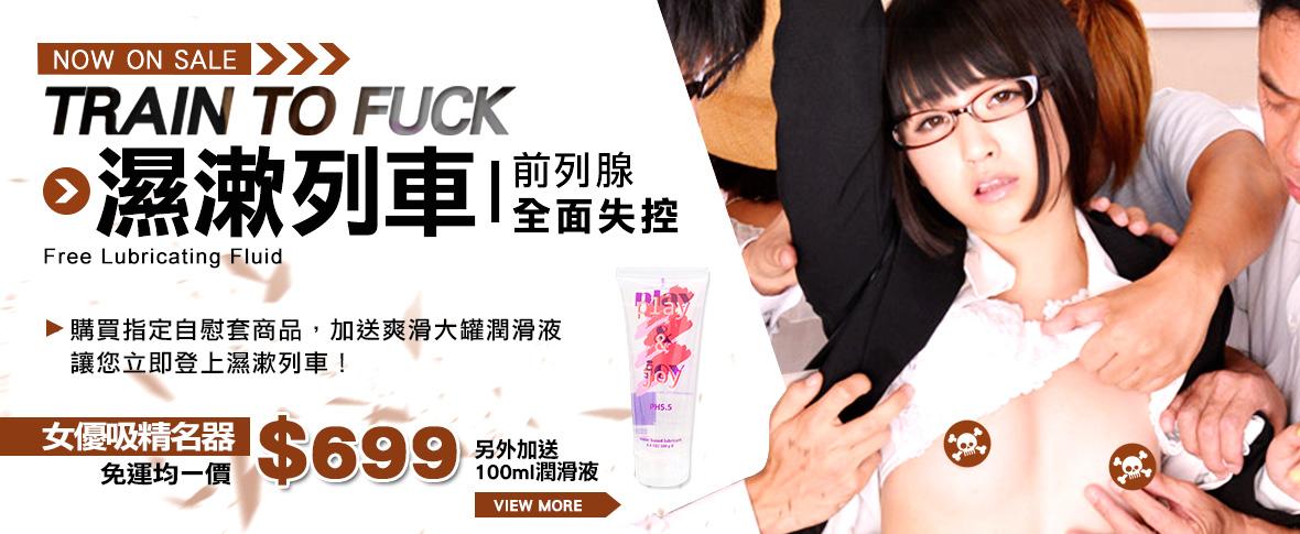 濕漱列車!前列腺全面失控!男性自慰套699元,免運再送大罐潤滑液